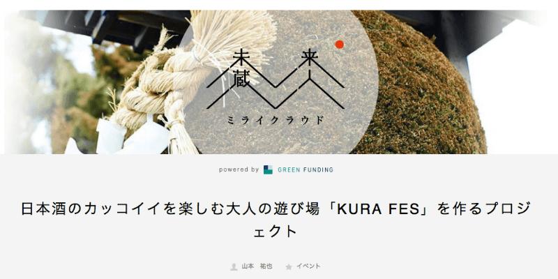 sake_g_kurafes_3
