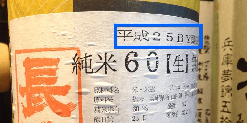 日本酒のラベルに書かれている「平成25BY」の表記