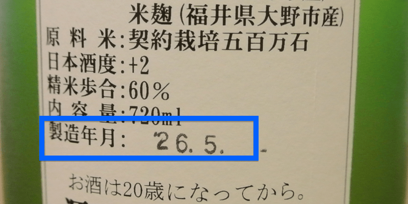 sake_seizo