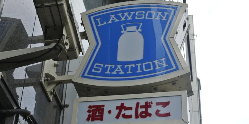 sake_lawson1