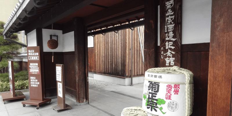 sake_place1