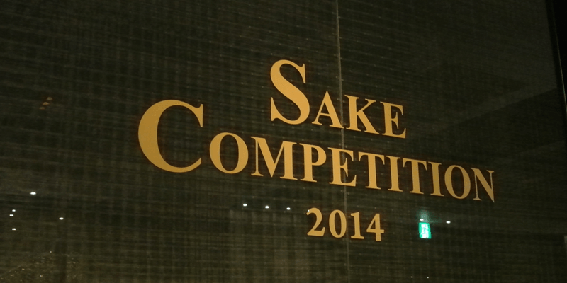 sake_competition_2014_1