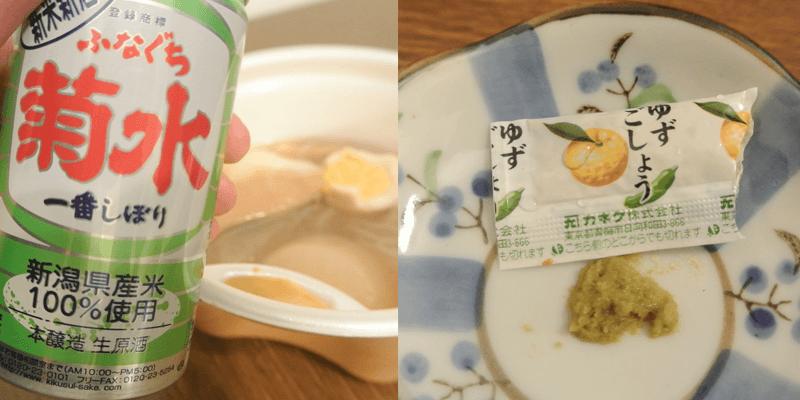 sake_convenience_oden_13