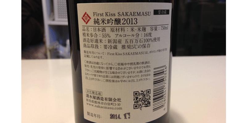 sake_g_first_kiss_2