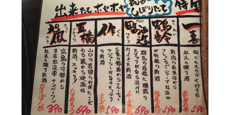 sake_g_jizakedoraku_11