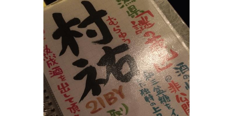 sake_g_jizakedoraku_4