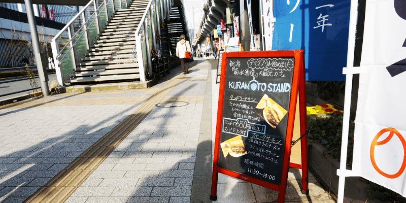 sake_g_kuramoto_stand_1