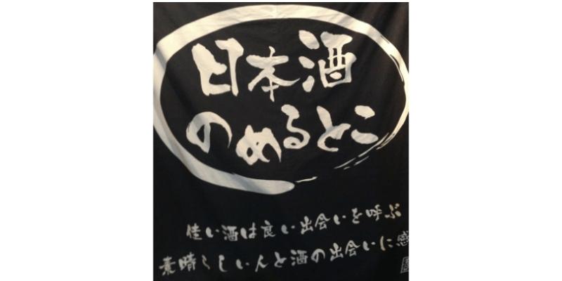 sake_g_nomerutoko_1