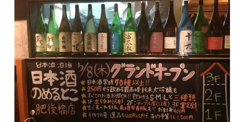 sake_g_nomerutoko_2
