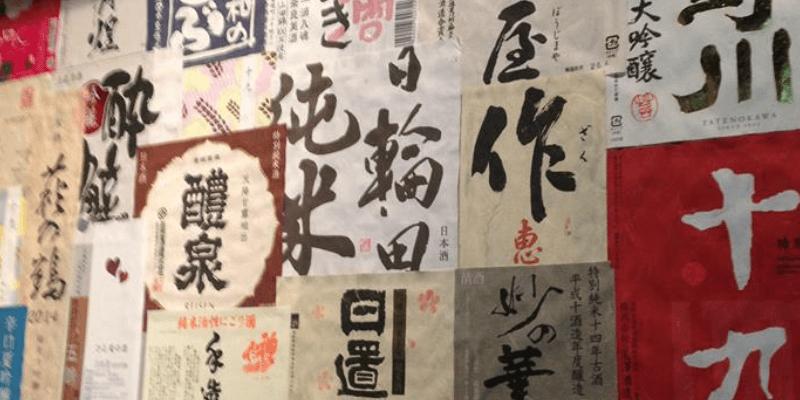 sake_g_nomerutoko_3