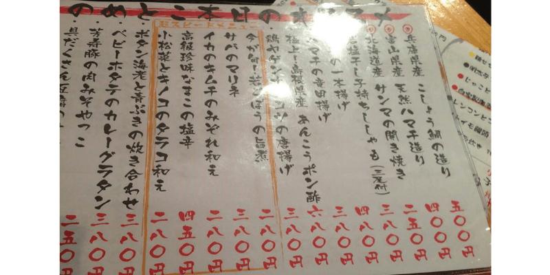 sake_g_nomerutoko_5