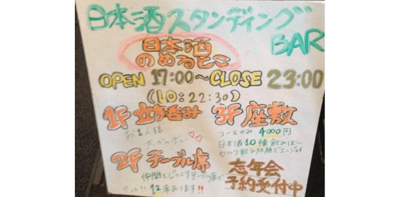sake_g_nomerutoko_6