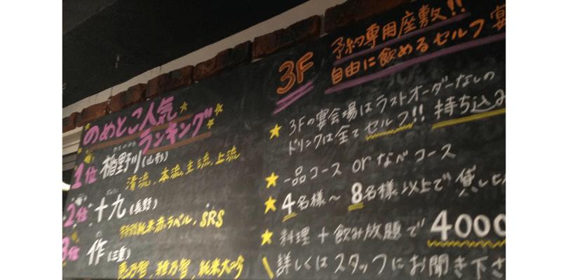 sake_g_nomerutoko_7