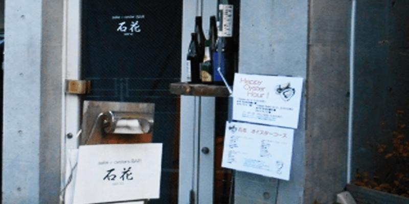 sake_g_oyster_bar_1