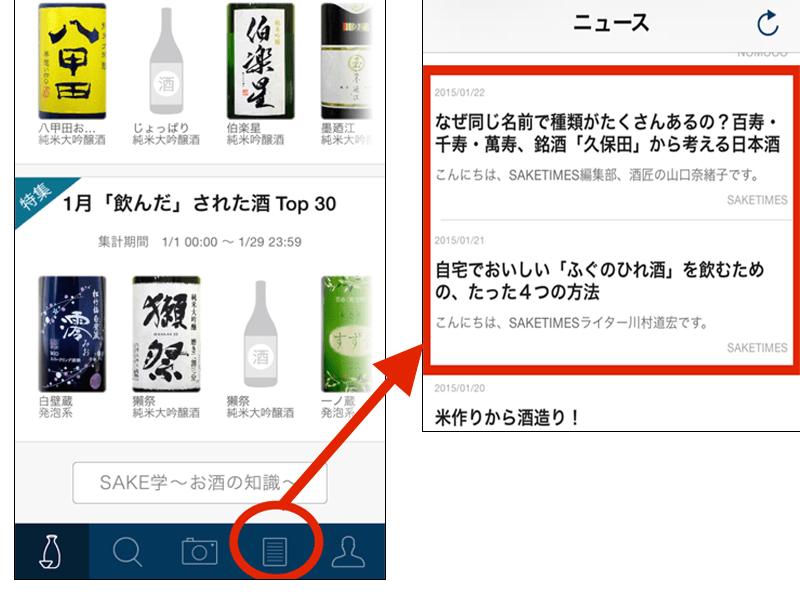 sake_nomy_1_1