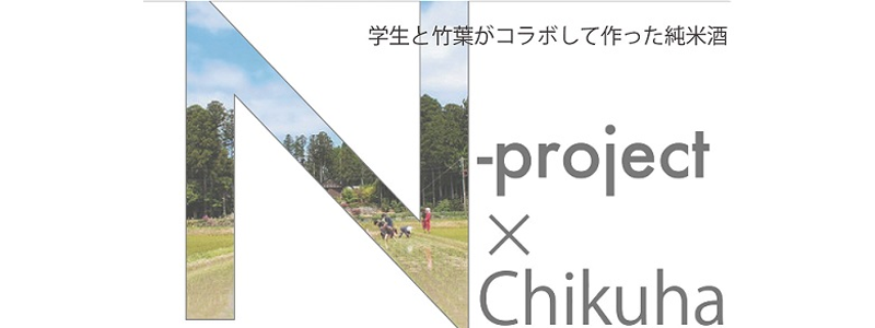 sake_nproject_1_8