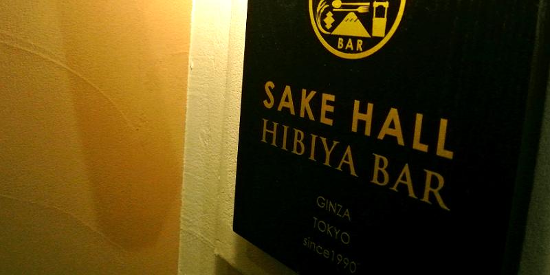 sake_g_hibiyabar_umizake