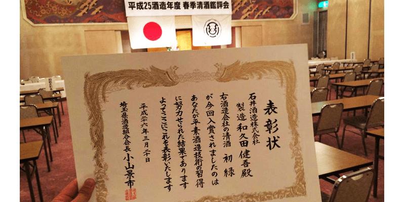 sake_g_kinsho_4