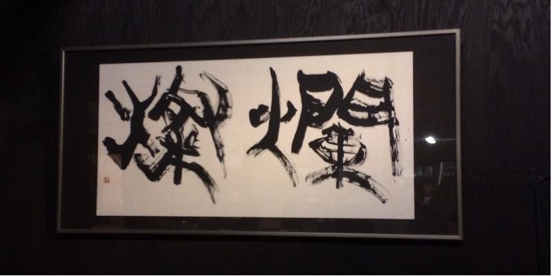 sake_g_masiko1