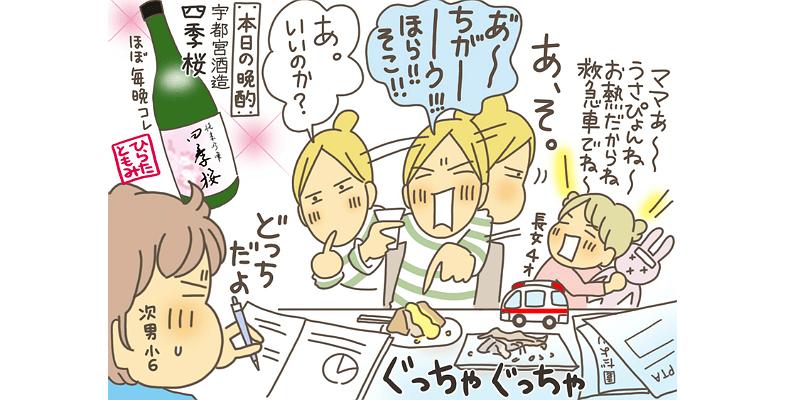 sake_g_ienomi1 (1)