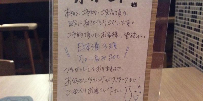 sake_g_nihonsyu_jyosikai1