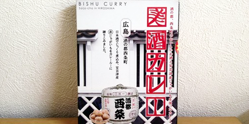 sake_g_curry_3