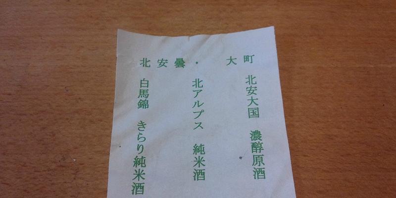 sake_g_antenashop_sinsyuu_2