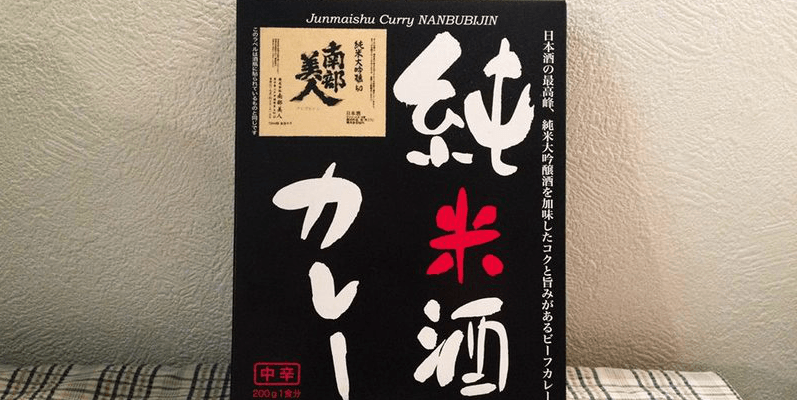 sake_g_currypart2_2 (1)