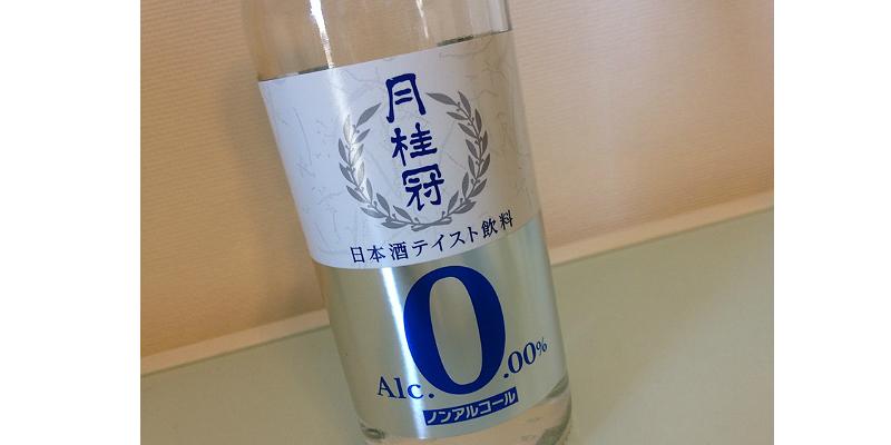 sake_g_gekkeikan_free_2