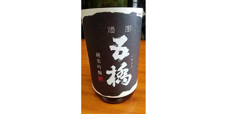 sake_g_gokyou_15