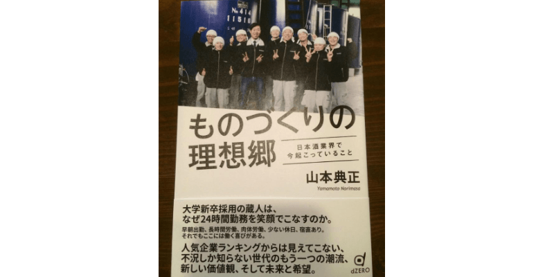 sake_g_heiwasyuzou_monodukuririsoukyou2 (1)