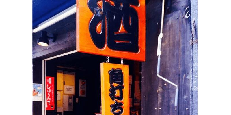 sake_g_kadouti_1 (1)