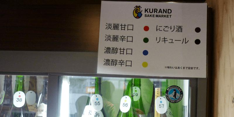 sake_g_kurand_rakugo_2 (1)