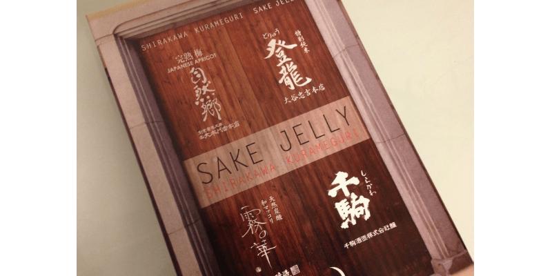 sake_g_nihonsyujelly_1 (1)