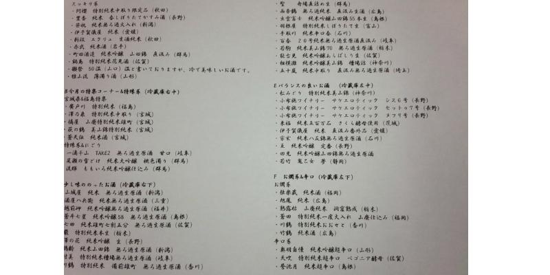 sake_g_nihonsyulabo_1