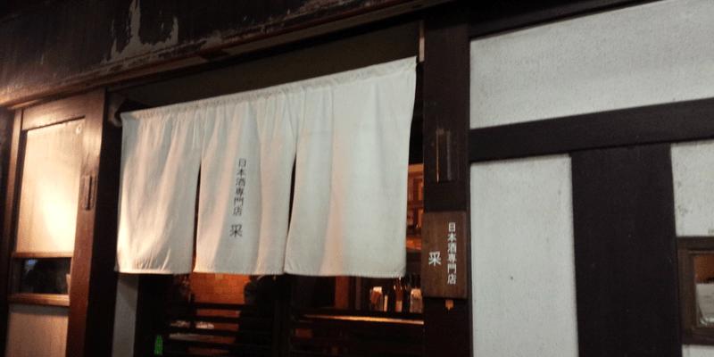 sake_g_tatinomi_1 (1)
