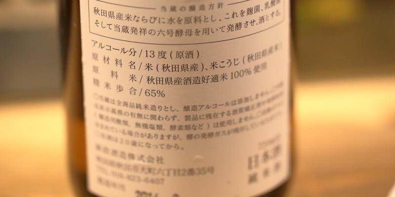 sake_aramasa2