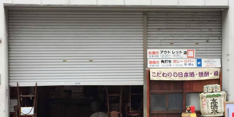 sake_g_kakuuti1
