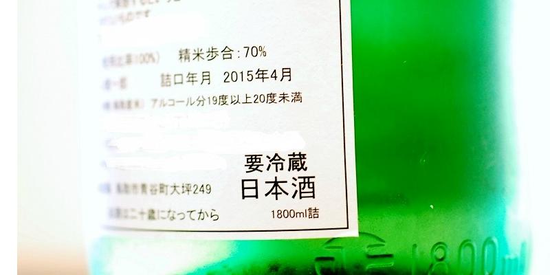 sake_g_nothing_dry1