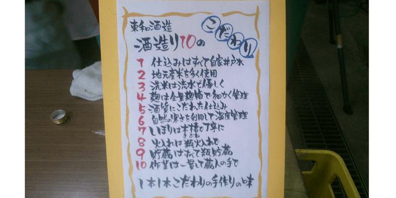 sake_g_tangp7 (1)