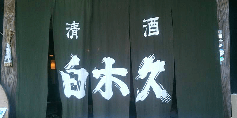 sake_g_tangp9 (1)