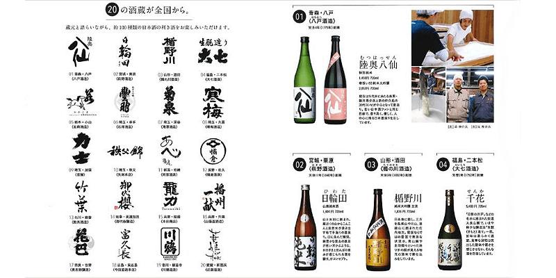 sake_event_ikkonten5 (1)