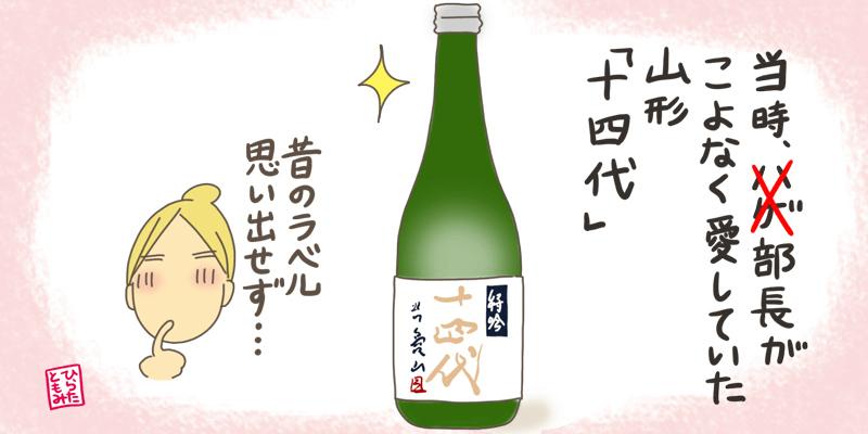 sake_g_age_of_babble1