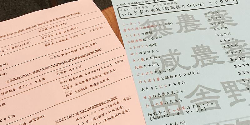 sake_g_itagiya2 (1)