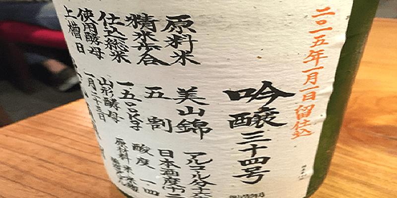 sake_g_itagiya5 (1)