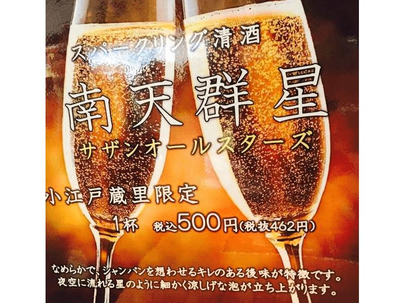 sake_g_kyouzan11 (1)