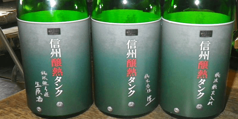 sake_g_naganochallenge2 (1)