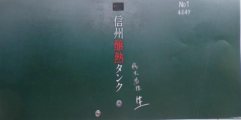 sake_g_naganochallenge4 (1)