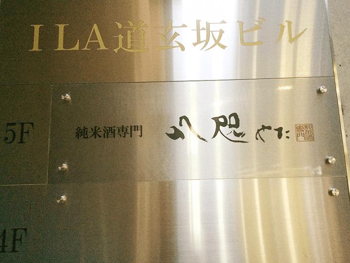 sake_g_yata0 (1)