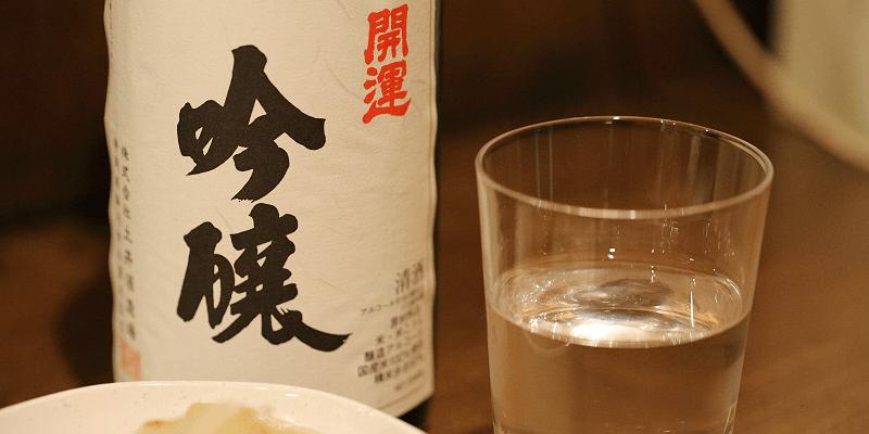 sake_kaiun1 (1)